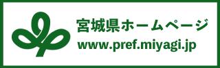 宮城県ホームページ:別ウィンドウで開く