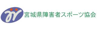 宮城県障害者スポーツ協会:別ウィンドウで開く