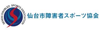 仙台市障害者スポーツ協会:別ウィンドウで開く