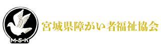 宮城県障がい者福祉協会:別ウィンドウで開く